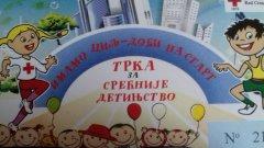 trka_sanja_1.jpg